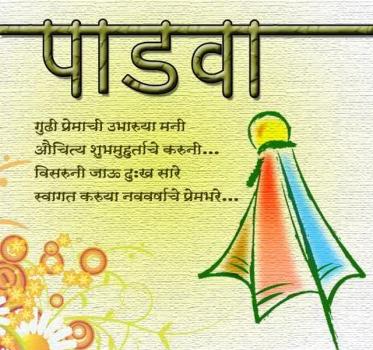 Happy-Gudi-Padwa-Marathi-Pictures